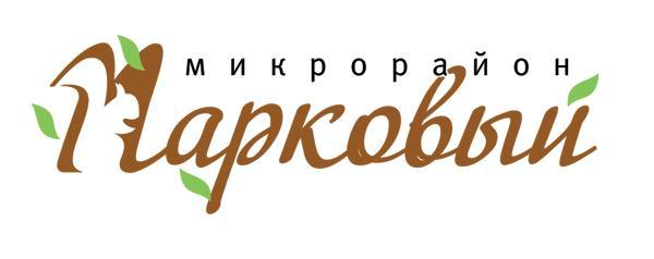 Микрорайон Парковый Челябинск