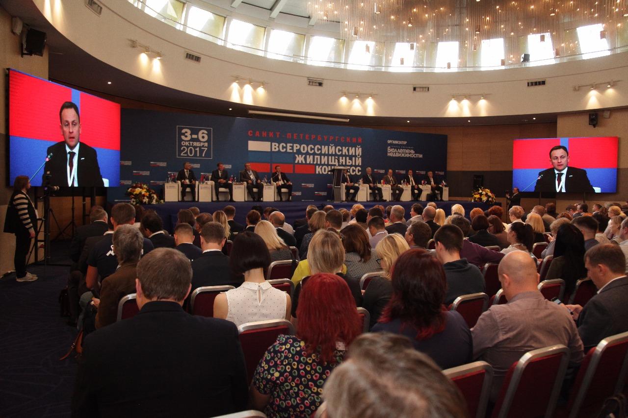 Стало известно количество участников XIV Всероссийскиого жилищного конгресса