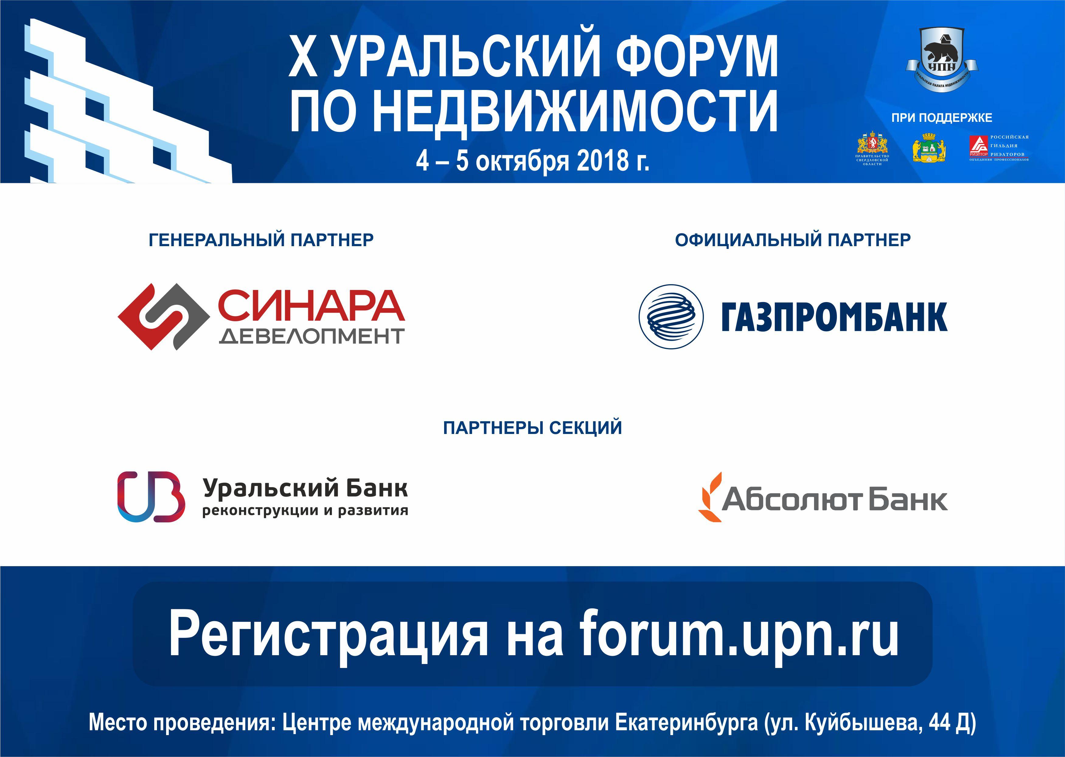 В Екатеринбурге пройдет юбилейный X Уральский форум по недвижимости
