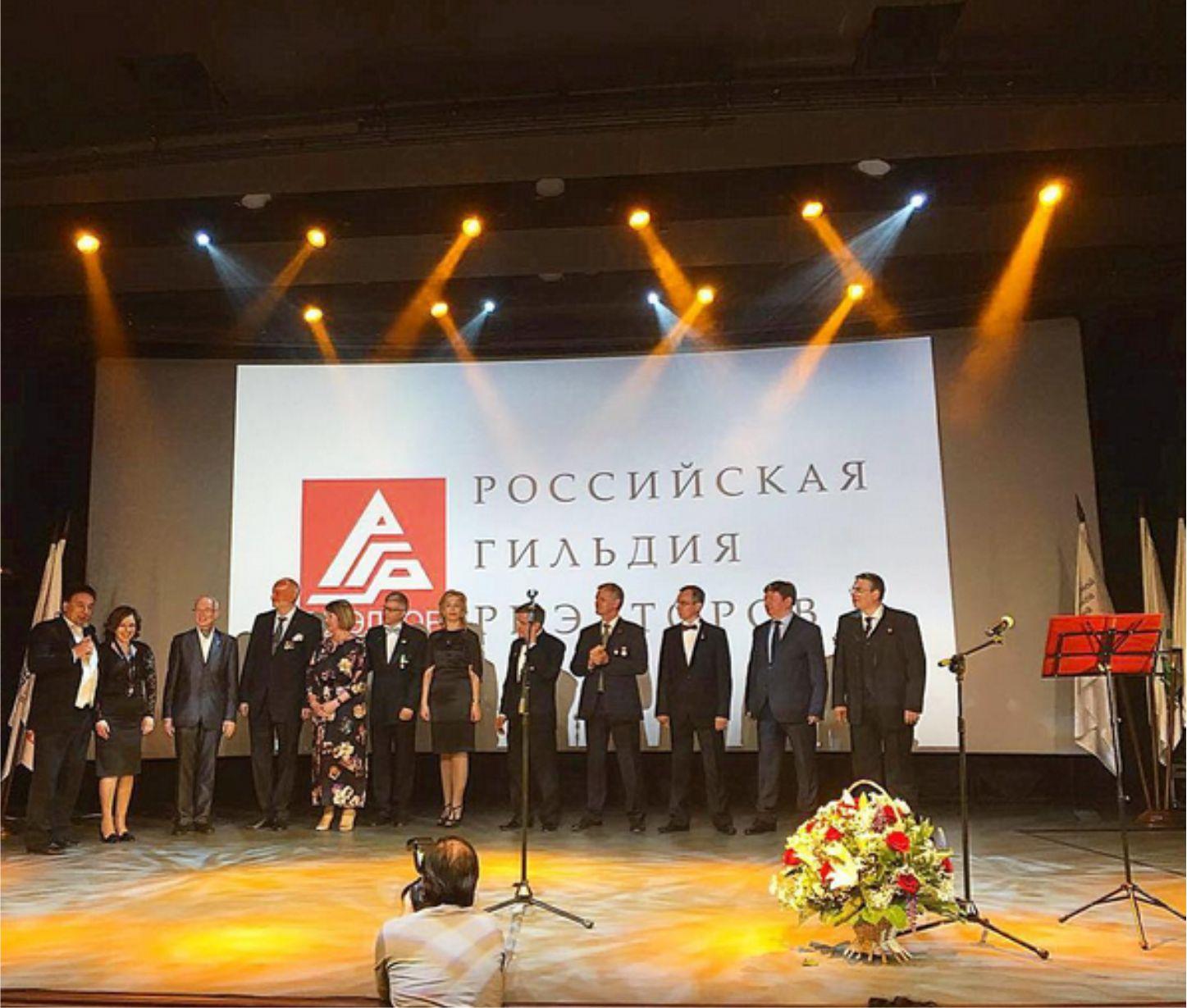 Конгресс гильдии Риэлторов в Челябинске 2018