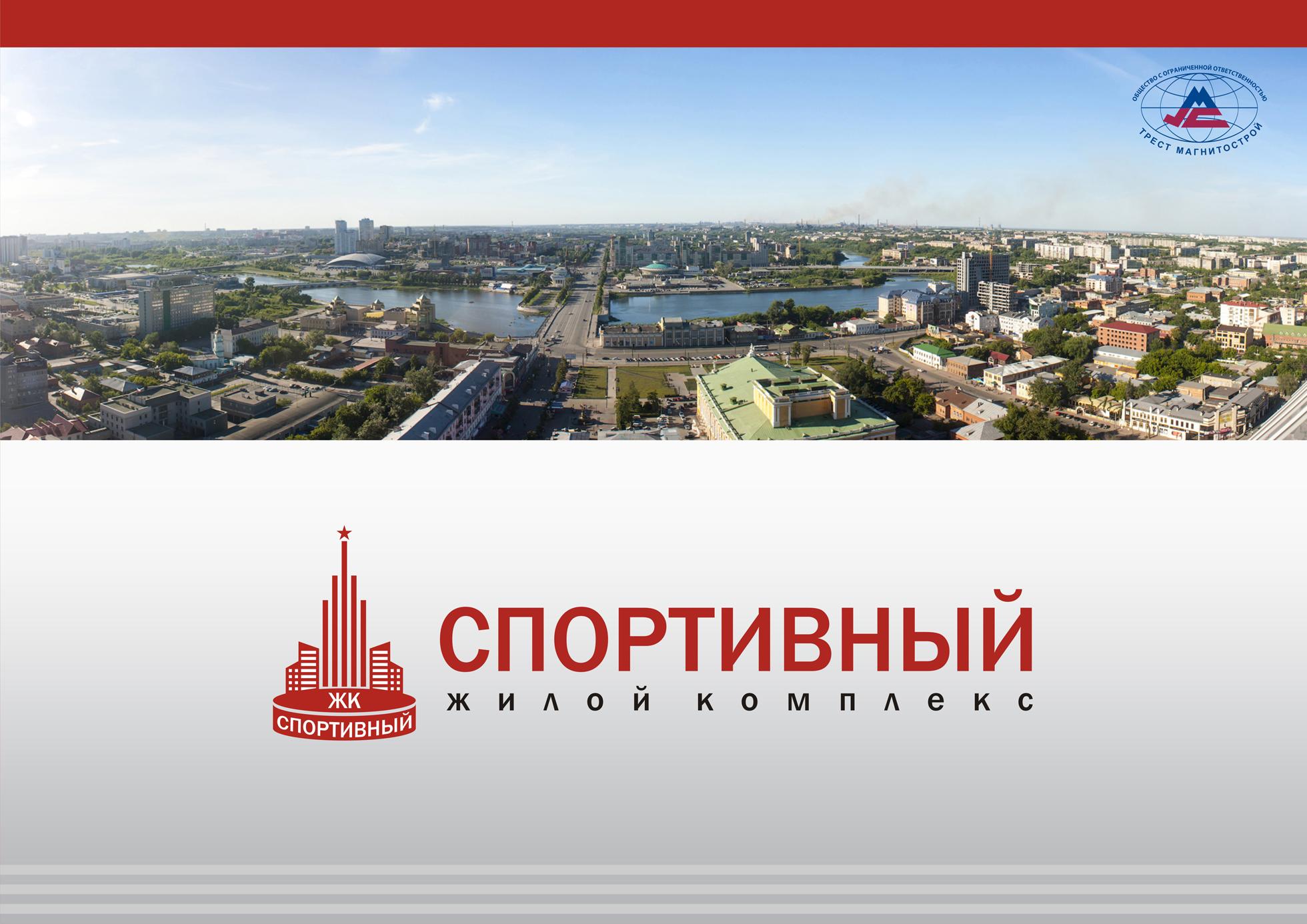 Купить квартиру в жилом комплексе спортивный в Челябинске.
